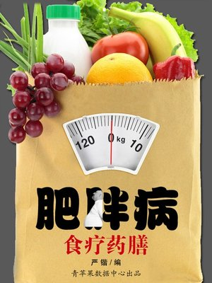 cover image of 肥胖病食疗药膳