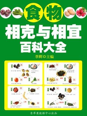 cover image of 食物相克与相宜百科大全