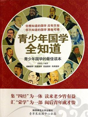 cover image of 青少年国学全知道