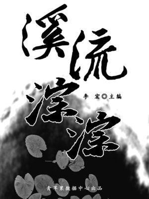 cover image of 溪流淙淙