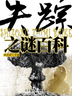 cover image of 失踪之谜百科