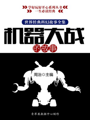 cover image of 世界经典科幻故事全集:机器大战的故事