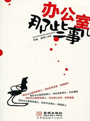cover image of 办公室那些事儿