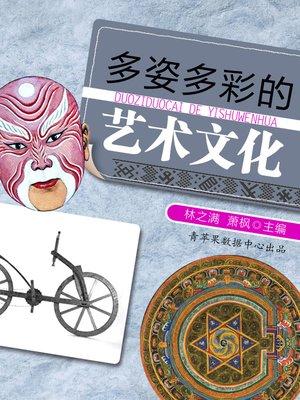 cover image of 多姿多彩的艺术文化