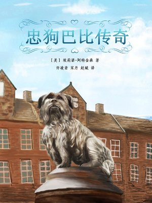 cover image of 忠狗巴比传奇