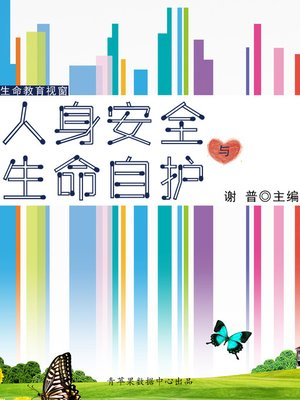 cover image of 人身安全与生命自护