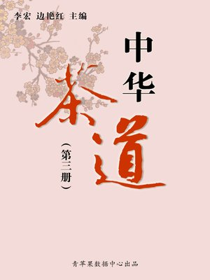 cover image of 中华茶道(3册)
