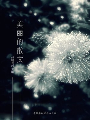 cover image of 美丽的散文