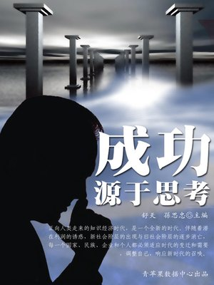 cover image of 成功源于思考