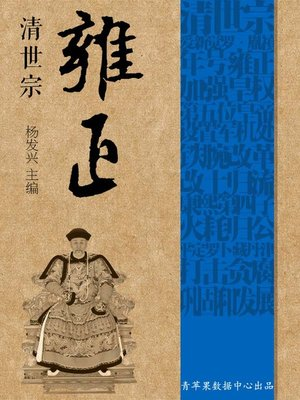 cover image of 清世宗雍正