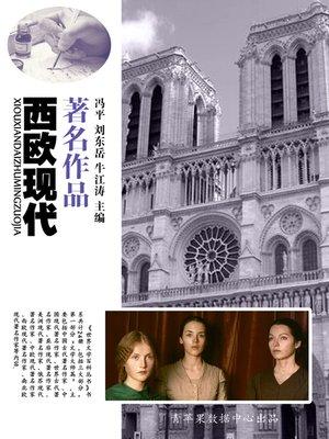 cover image of 西欧现代著名作品