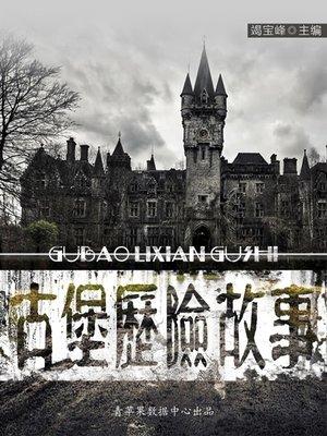 cover image of 古堡历险故事