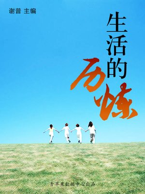 cover image of 生活的历炼