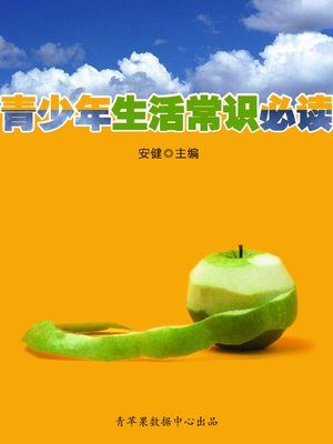 cover image of 青少年生活常识必读
