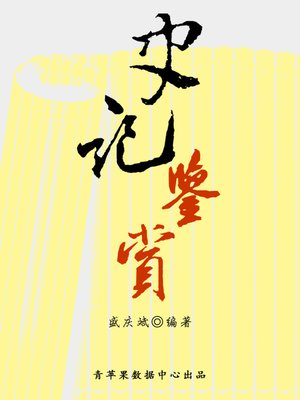 cover image of 史记鉴赏