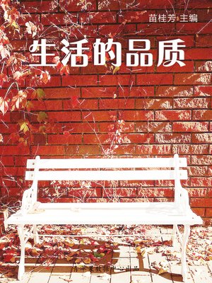 cover image of 生活的品质