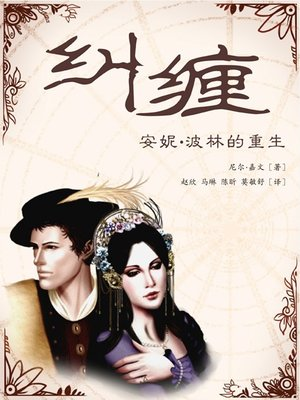 cover image of 纠缠