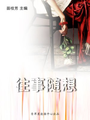 cover image of 往事随想
