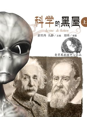cover image of 科学的黑屋上