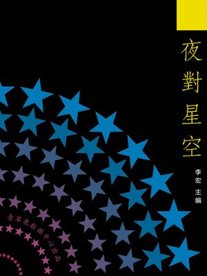 cover image of 夜对星空