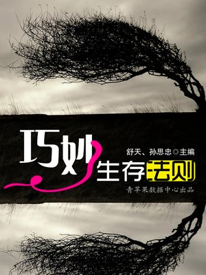 cover image of 巧妙生存法则