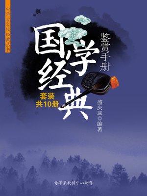 cover image of 国学经典鉴赏手册(套装共10册)