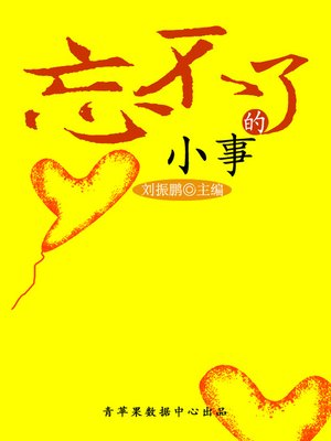 cover image of 忘不了的小事