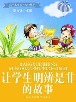 cover image of 让学生明辨是非的故事