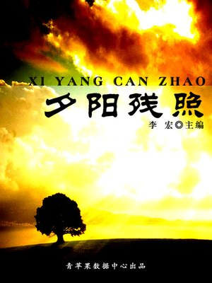 cover image of 夕阳残照