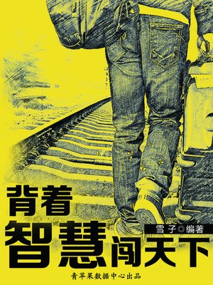 cover image of 背着智慧闯天下