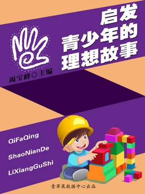 cover image of 启发青少年的理想故事