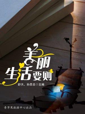 cover image of 美丽生活要则