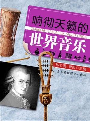 cover image of 响彻天籁的世界音乐