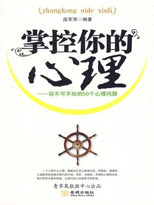 cover image of 掌控你的心理