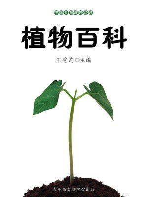 cover image of 植物百科