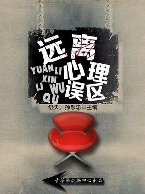 cover image of 远离心理误区