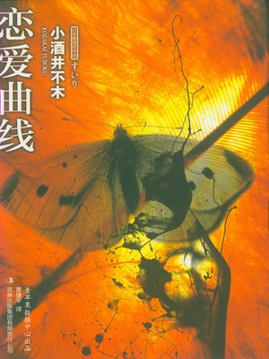 cover image of 恋爱曲线