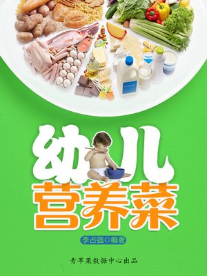 cover image of 幼儿营养菜
