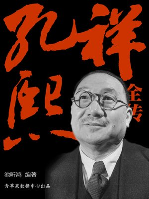 cover image of 孔祥熙全传