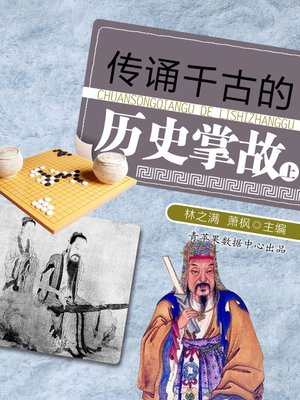 cover image of 传诵千古的历史掌故(上)