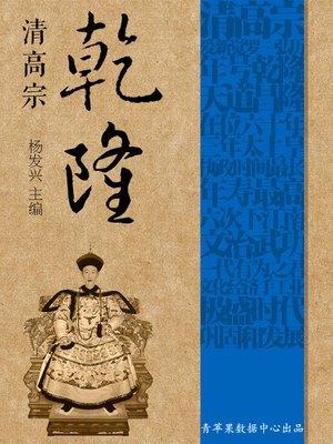 cover image of 清高宗乾隆