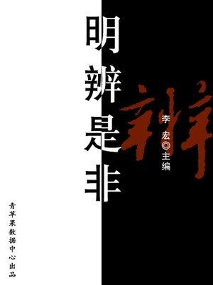 cover image of 明辨是非