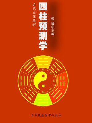 cover image of 四柱预测学