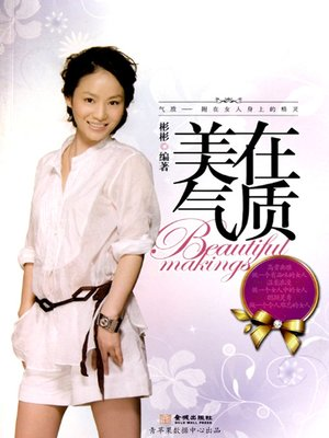 cover image of 美在气质