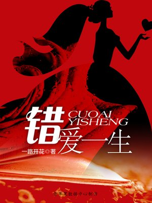 cover image of 错爱一生