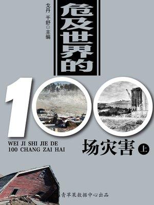 cover image of 危及世界的100场灾害(上)