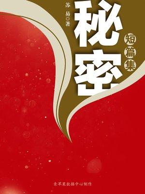 cover image of 秘密(短篇集)