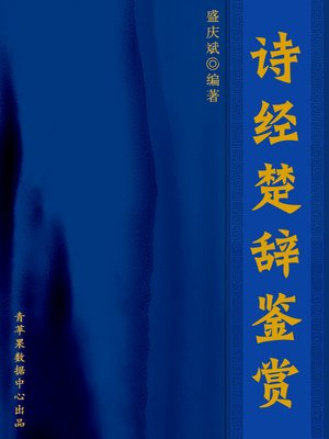 cover image of 诗经楚辞鉴赏