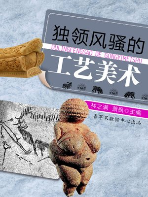 cover image of 独领风骚的工艺美术