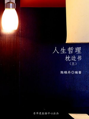 cover image of 人生哲理枕边书3